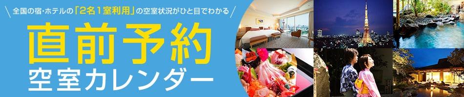 直前予約-空室カレンダー(2名1室)【楽天トラベル】