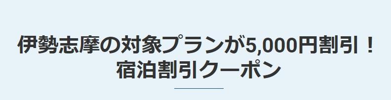 伊勢志摩宿泊割引クーポン
